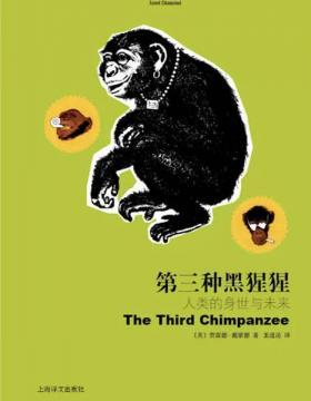 第三种黑猩猩:人类的身世与未来 扫描版 PDF电子书