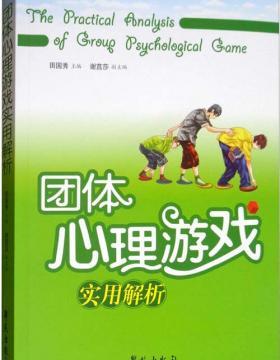 团体心理游戏实用解析 扫描版