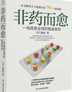 非药而愈:一场席卷全球的餐桌革命 PDF电子书