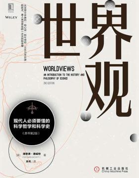 世界观: 现代人必须要懂的科学哲学和科学史 PDF电子书