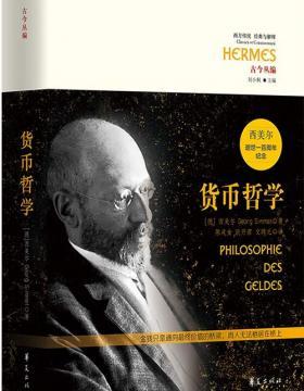货币哲学 西美尔 PDF电子书