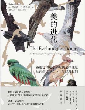 美的进化:被遗忘的达尔文配偶选择理论,如何塑造了动物世界以及我们 PDF电子书