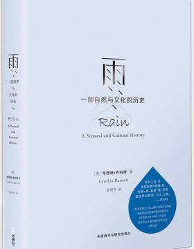 雨:一部自然与文化的历史 PDF电子书