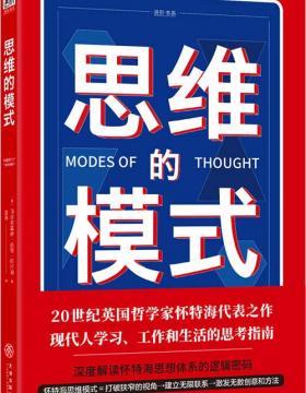 思维的模式 PDF电子书