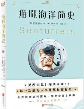 猫咪海洋简史 每一次航海大事件都和猫有关 PDF电子书