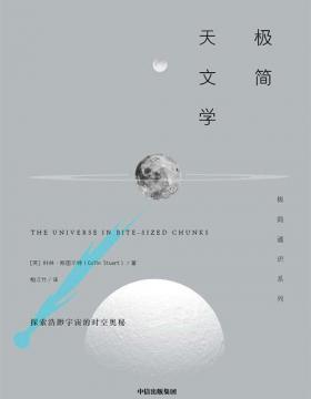 极简天文学 PDF电子书