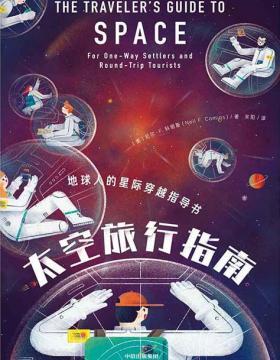 太空旅行指南:地球人的星际穿越指导书 PDF电子书