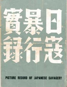 日寇暴行实录 1938年国民党军事委员会政治部编 扫描版 PDF电子书