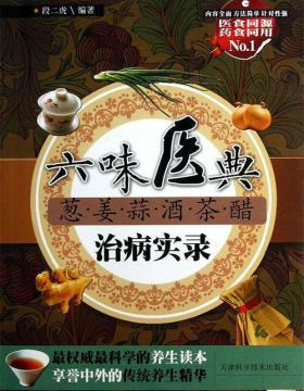 六味医典 葱 姜 蒜 酒 茶 醋:治病实录 扫描版 PDF电子书