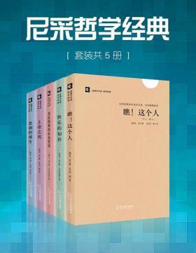 尼采哲学经典(套装共5册) PDF电子书