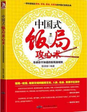 中国式饭局攻心术:告诉你不知道的饭局潜规则 扫描版 PDF电子书
