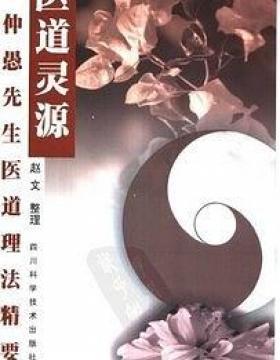 医道灵源 李仲愚先生医道理法精要 扫描版 PDF电子书 下载