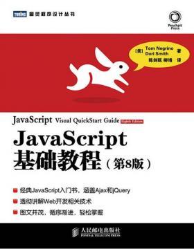 JavaScript基础教程第8版 PDF电子书下载