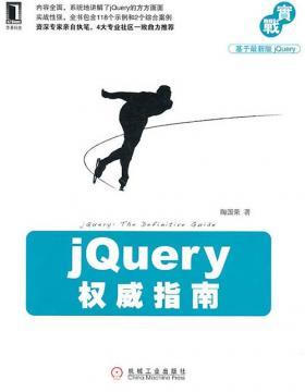 jQuery权威指南 扫描版 PDF电子书下载