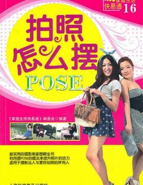 拍照怎么摆POSE-家庭生活快易通16 全彩扫描版 PDF电子书下载
