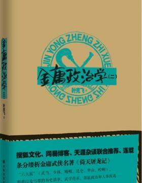 金庸政治学(二) 扫描版 PDF电子书下载