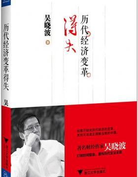 历代经济变革得失 吴晓波 扫描版 PDF电子书下载