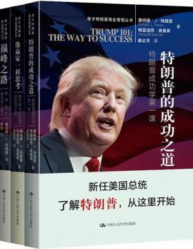 特朗普商业智慧丛书(套装共3册)PDF电子书下载