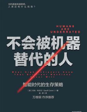 不会被机器替代的人:智能时代的生存策略 PDF电子书下载