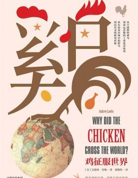 鸡征服世界 它们是鸟类的无冕之王,人类离不开的动物 PDF电子书下载