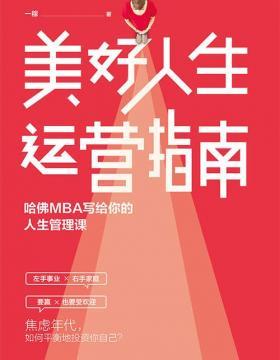 美好人生运营指南 哈佛MBA写给你的人生管理课 PDF电子书下载