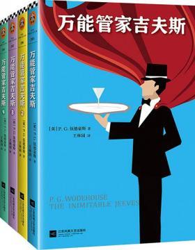 万能管家吉夫斯系列(套装全5册)笑足一个世纪的文学经典 PDF电子书下载