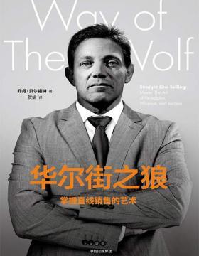 华尔街之狼:掌握直线销售的艺术 PDF电子书下载