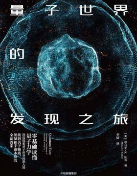 量子世界的发现之旅 零基础读懂量子力学,探索与众不同的量子世界 PDF电子书下载