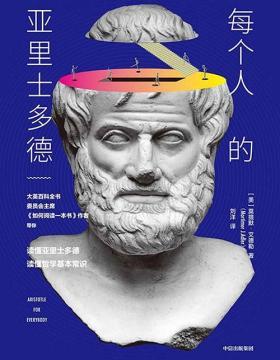 每个人的亚里士多德 《如何阅读一本书》的作者莫提默·艾德勒的又一经典著作,用易懂的语言和场景告诉我们哲学为什么是每个人的事。PDF电子书下载