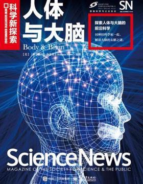 科学新探索 人体与大脑(全彩)PDF电子书下载