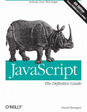 JavaScript权威指南 第6版(英文版)PDF电子书下载