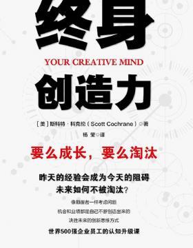 终身创造力 昨天的经验会成为今天的阻碍,写给每个靠自己的奋斗者 PDF电子书下载
