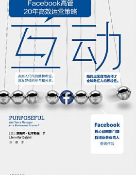 互动 Facebook高管20年高效运营策略 PDF电子书下载