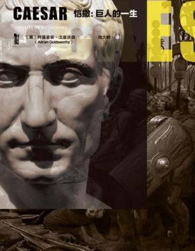 恺撒:巨人的一生 PDF电子书下载