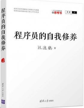 程序员的自我修养 PDF电子书下载