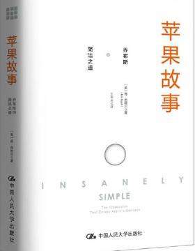 苹果故事:乔布斯的简洁之道 PDF电子书下载