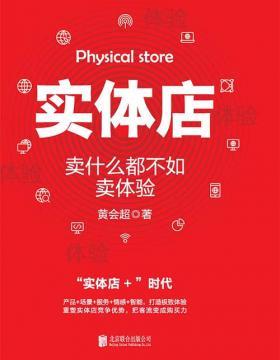 实体店:卖什么都不如卖体验 PDF电子书下载