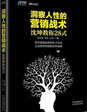 洞察人性的营销战术: 沈坤教你28式 PDF电子书下载