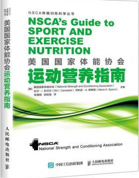美国国家体能协会运动营养指南 PDF电子书下载