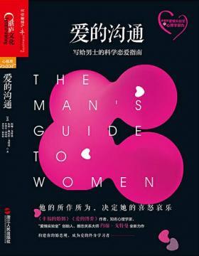 爱的沟通 : 写给男士的科学恋爱指南 PDF电子书下载
