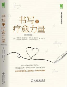书写的疗愈力量(原书第3版)PDF电子书下载