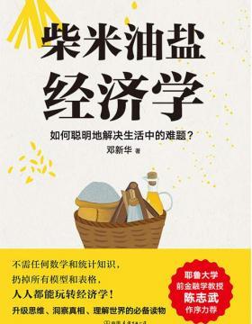柴米油盐经济学 一本好看到舍不得睡觉的经济学通俗读物 PDF电子书下载