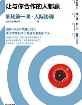 让与你合作的人都赢:职场第一课·人际协调 PDF电子书下载