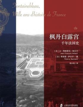 枫丹白露宫:千年法国史 这座宫殿就是半部法国史 PDF电子书下载
