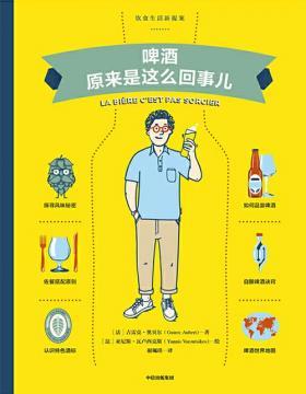 啤酒原来是这么回事儿(饮食生活新提案)PDF电子书下载