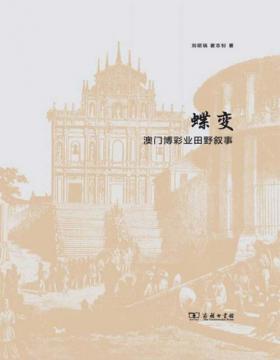 蝶变:澳门博彩业田野叙事 小小赌台,却是众生的江湖 PDF电子书下载