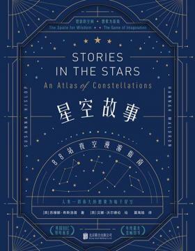 星空故事:88站夜空漫游指南 PDF电子书下载