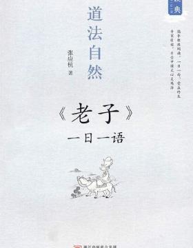 道法自然 《老子》一日一语 PDF电子书下载