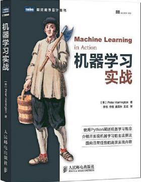 机器学习实战 PDF电子书下载