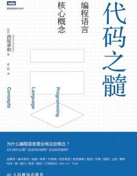 代码之髓:编程语言核心概念 PDF电子书下载